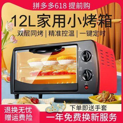 起飞家用12L容量电烤箱迷你多功能烘焙蛋糕工厂直销正品特价礼品