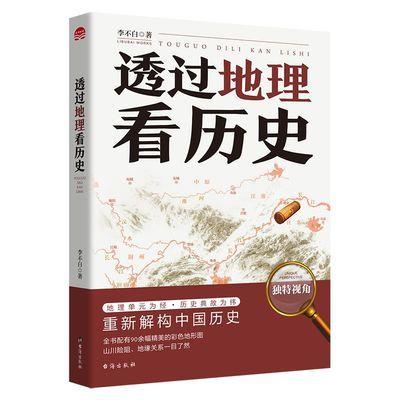 正版新书 透过地理看历史 李不白/著 中国历史上下五千年地缘关系
