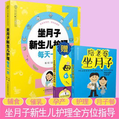 正版新书 坐月子新生儿护理每天一页 月子餐30天食谱婴儿辅食护理
