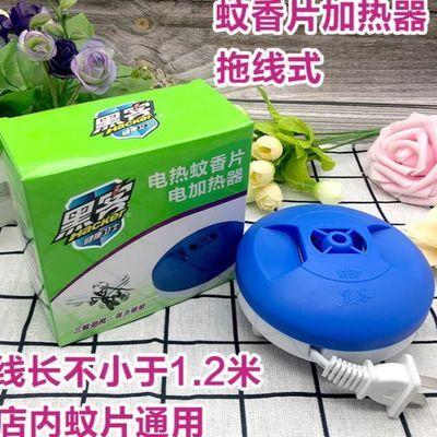 4盒120片 1器黑客电热蚊香片无味电蚊香器插电式家用驱蚊器灭蚊片