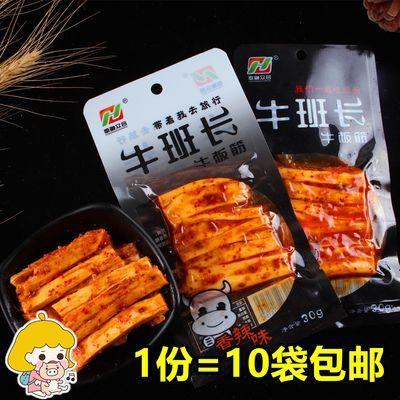 【特价】众合食品牛班长牛板筋30g*10袋手撕大块非WOW甜辣味香辣