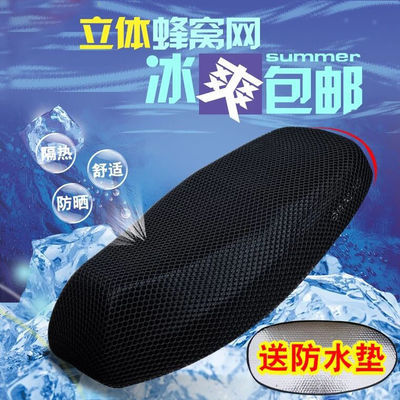 电动车坐垫套电瓶车摩托车座垫电车自行车踏板通用座套网防晒防水