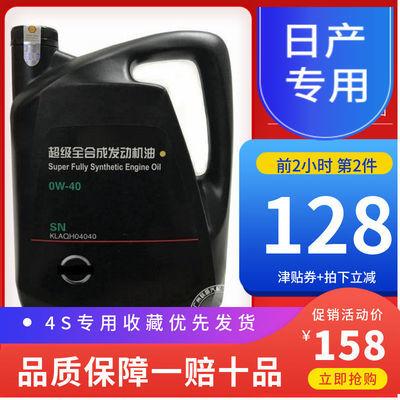 日产天籁逍客奇骏轩逸蓝鸟超级全合成0W-40发动机机油润滑油正品