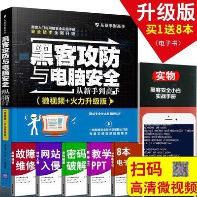 黑客教程书自学入门 黑客攻防与电脑安全从新手到高手 黑客书籍