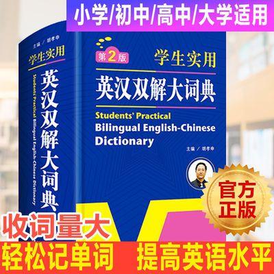 正版学生实用英汉双解大词典现代英汉语英语词典新版牛津初阶中阶