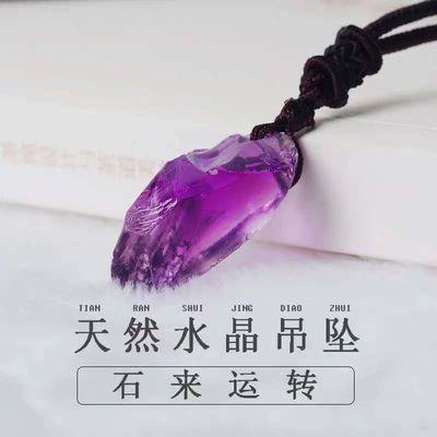 【七夕】助学业事业天然紫水晶原石消磁水晶吊坠项链女生生日礼物