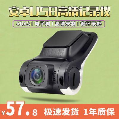 安卓大屏导航USB行车记录仪高清夜视广角1080P预警ADAS电子狗测速
