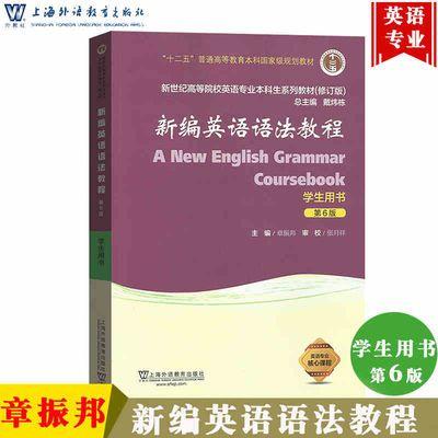 新编英语语法教程 章振邦第六版第6版 上海外语教育