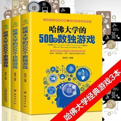 哈佛大学500个数独游戏1000个思维游戏侦探 数独游戏棋九宫格书籍
