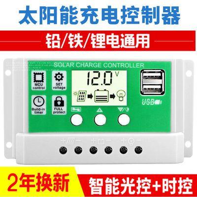 太阳能控制器 全自动通用型光伏发电板充电模块配件12v铅酸锂电池