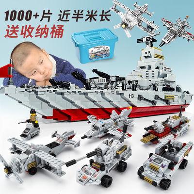 乐高拼装积木男孩子军事城市航母模型军舰益智力玩具12岁儿童拼图