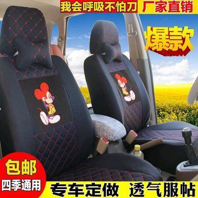 奇瑞qq3旗云2风云2比亚迪f3f0四季通用汽车座套全包亚麻卡通坐垫