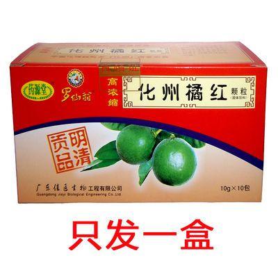 桔红化州橘红正宗冲剂颗粒化州橘红果片膏糖八仙果柚子甘草陈皮茶