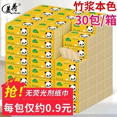 30包竹浆本色抽纸巾餐巾纸300张/包家庭装面巾纸家用卫生纸