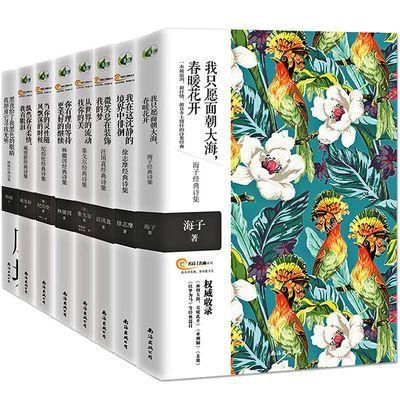 全8册诗集泰戈尔汪国真林徽因徐志摩戴望舒海子顾城纪伯伦诗歌集