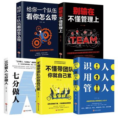 疯传 管理类书籍 管理方面 管理学 心理学 团队管理 企业管理