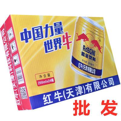 厂家直接发货牛磺酸维生素能量饮料饭店超市一件24瓶/250毫升一瓶