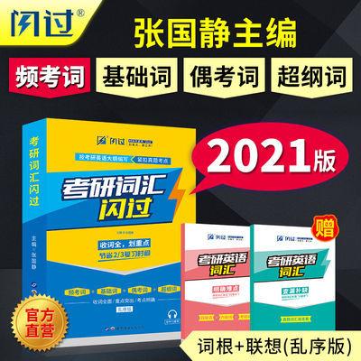 正品2021考研英语一二词汇书必考词+基础词+偶考词 考研词汇闪过