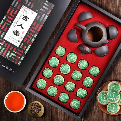 送茶具】新会小青柑茶叶礼盒装陈皮柑普茶普洱熟茶古人堂150g新茶