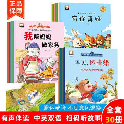 中英双语儿童情绪管理与性格培养绘本全30册3-6岁幼儿园故事书籍