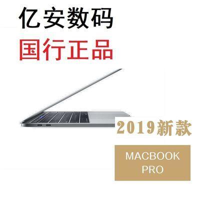 2019款 13寸 Apple苹果 MacBook Pro  笔记本电脑 带bar 游戏本