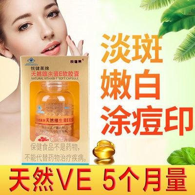 高含量VE天然维生素e软胶囊美容养颜可搭VC美白片祛痘印祛斑淡斑