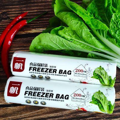 200只装保鲜袋家用 PE材质食品专用保鲜袋保鲜膜 大中小号食品袋