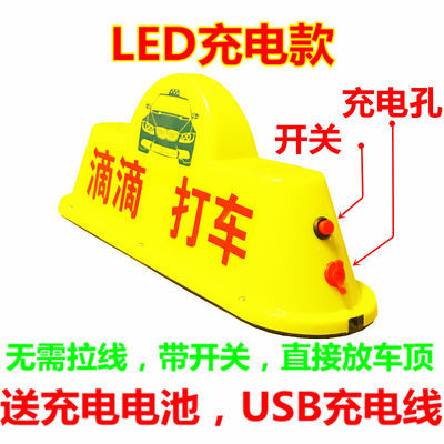 LED出租车顶灯网约车顶灯滴滴代驾送客车顶灯拉活灯磁铁车顶灯箱