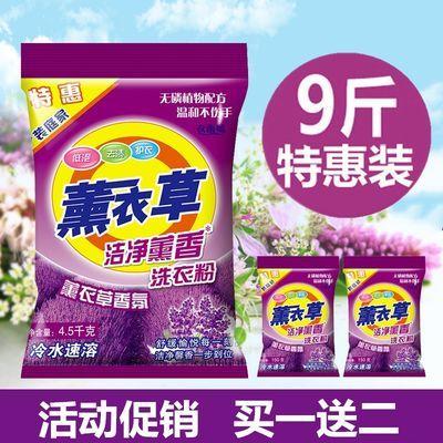 【买一送二】大袋9斤洗衣粉正品薰衣草香含皂粉成分批发包邮10斤