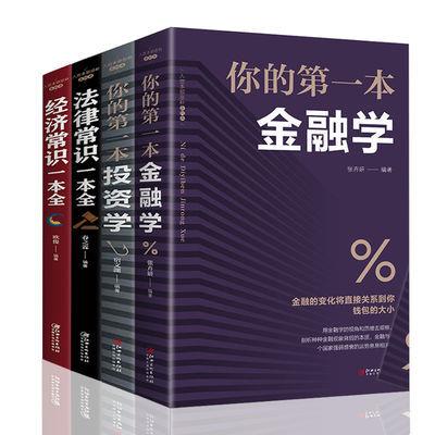全4册投资理财书籍 投资学经济投资理财股票入门基础理财畅销书籍