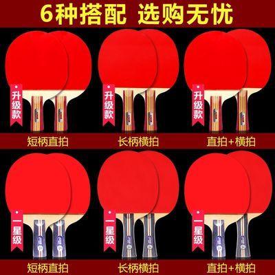 红双喜乒乓球拍2只装中小学生初学正反胶横直单双对拍一副拍子