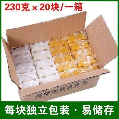 超大230g肥皂整箱20块特惠装洗衣皂透明皂增白皂老肥皂宝宝尿布皂