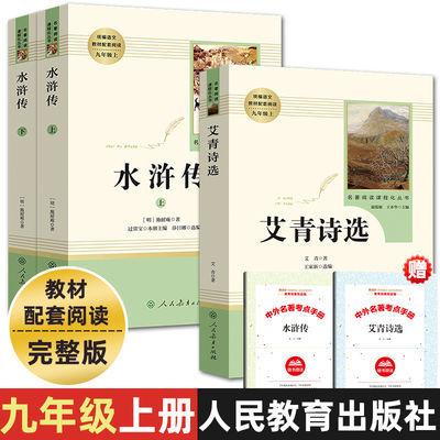 艾青诗选水浒传人教版初中版正版原著儒林外史简爱九年级必读书