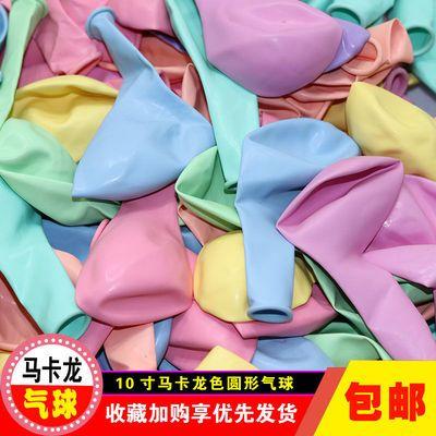 马卡龙10寸圆形加厚糖果色气球婚庆拱门生日派对装饰婚庆婚礼布置