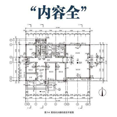 建筑识图从入门到精通 建筑施工图 建筑结构 消防 给水排水教程书