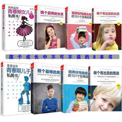 青春期儿子女儿私房书做个最棒男孩妇孩好性格有出息好习惯书籍