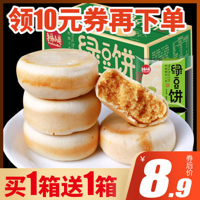 【买一送一】拼小美绿豆饼整箱早餐糕点休闲零食品小吃零食大礼包