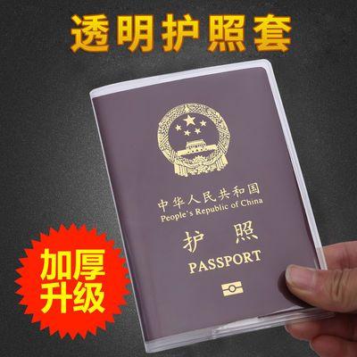 5个装护照保护套透明防水旅行通行证件壳护照包机票护照夹收纳套