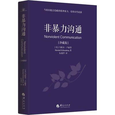 非暴力沟 珍藏版马歇尔卢森堡冷暴力家庭情感暴力书婚姻心理学书