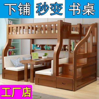 包安装实木上下床儿童床高低床双层床子母床成人孩子通用上下铺
