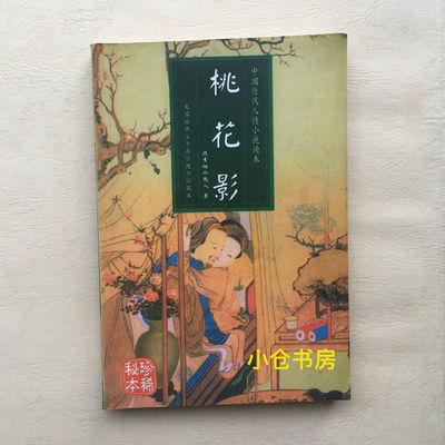 桃花影 历代Y情小说绝世经典 哈佛大学燕京图书馆珍秘藏本 白话文