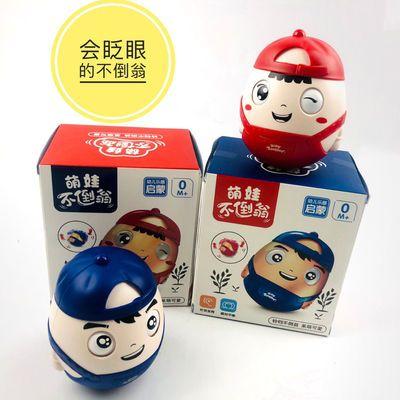 婴儿玩具眨眼不倒翁0-3-6-12个月男女宝宝摇铃儿童早教益智玩具