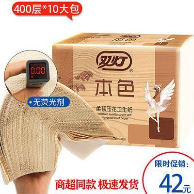 双灯400层纯本色柔韧压花卫生纸400张平板卫生纸厕纸擦手纸包邮