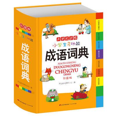 正版新版小学生多功能成语词典彩图版新课标学生专用辞书工具书