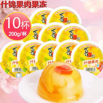 【特价】喜之郎什锦果肉果冻200g大杯果冻布丁儿童零食休闲批发蜜