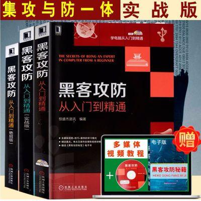 黑客攻防从入门到精通+实战篇+绝招版全套网络安全实战技术知识教