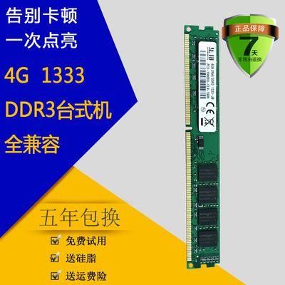集邦4G 8G1600 DDR3三代台式机内存条双面全兼容1333支持双通2G