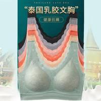 泰国乳胶文胸内衣女无痕无钢圈睡眠女士运动性感蕾丝性感女胸罩