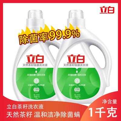 【除菌洗衣液】4斤/2斤装立白洗衣液持久留香家庭装商超同款茶籽