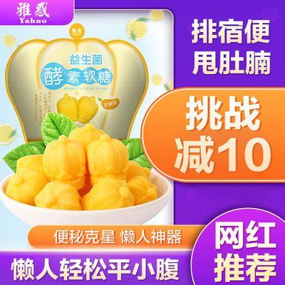 【买2送1】网红益生菌酵素糖果青梅果冻零食肥瘦减大肚子全身燃脂